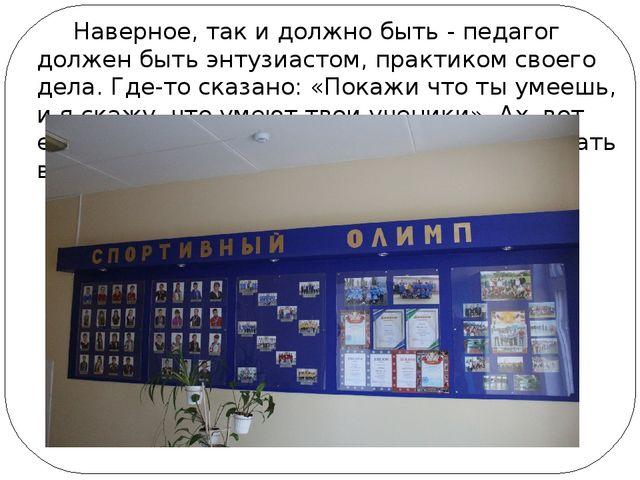 Наверное, так и должно быть - педагог должен быть энтузиастом, практиком сво...
