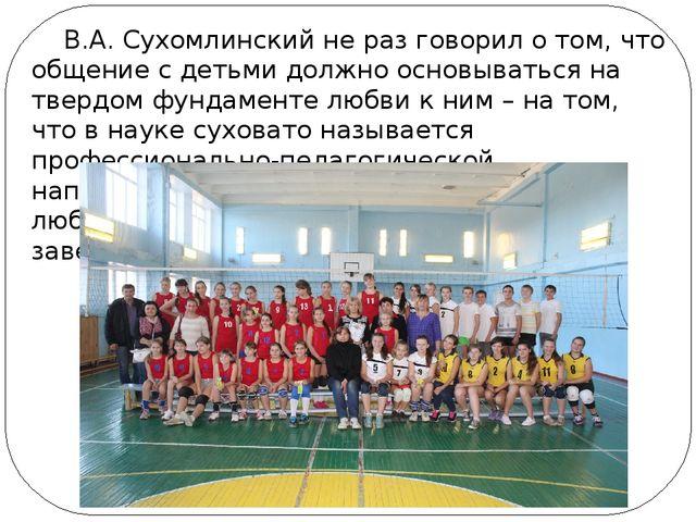 В.А.Сухомлинский не раз говорил о том, что общение с детьми должно основыва...