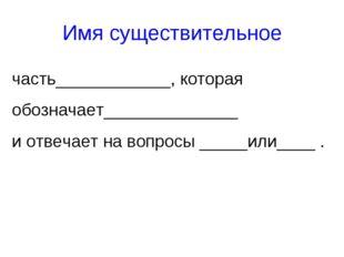 Имя существительное часть____________, которая обозначает______________ и отв