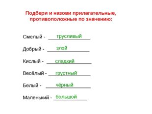 Подбери и назови прилагательные, противоположные по значению: Смелый - ______