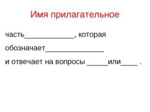 Имя прилагательное часть____________, которая обозначает______________ и отве