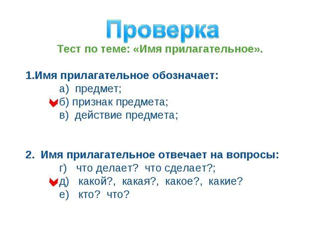 Тест по теме: «Имя прилагательное». Имя прилагательное обозначает: а) предме...