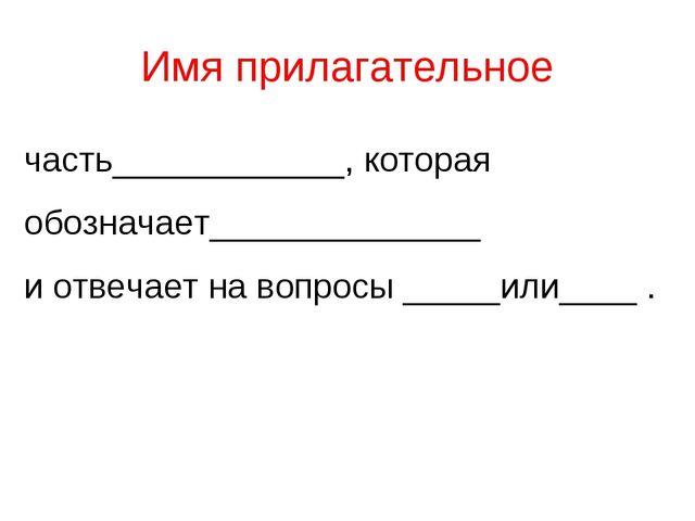 Имя прилагательное часть____________, которая обозначает______________ и отве...