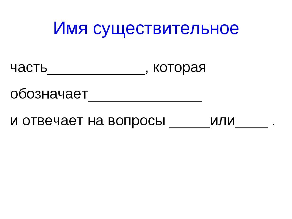 Имя существительное часть____________, которая обозначает______________ и отв...