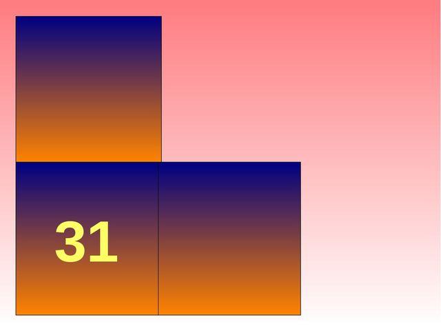 14 Тек көзіңмен санап шық. нешеу 13 31