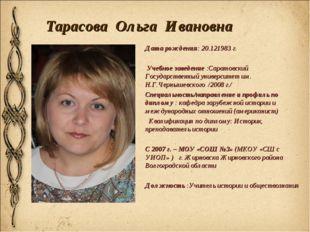 Тарасова Ольга Ивановна Дата рождения: 20.121983 г. Учебное заведение :Сарато