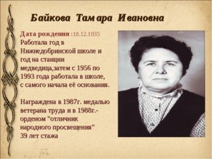 Байкова Тамара Ивановна Дата рождения :18.12.1935 Работала год в Нижнедобрин