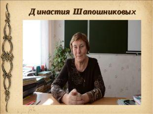 Династия Шапошниковых
