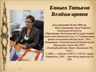 Банько Татьяна Владимировна Дата рождения 18 мая 1969 год. Место рождения: го