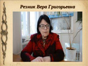 Резник Вера Григорьевна