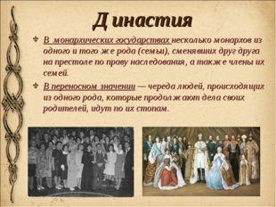 Династия В монархических государствах несколько монархов из одного и того же