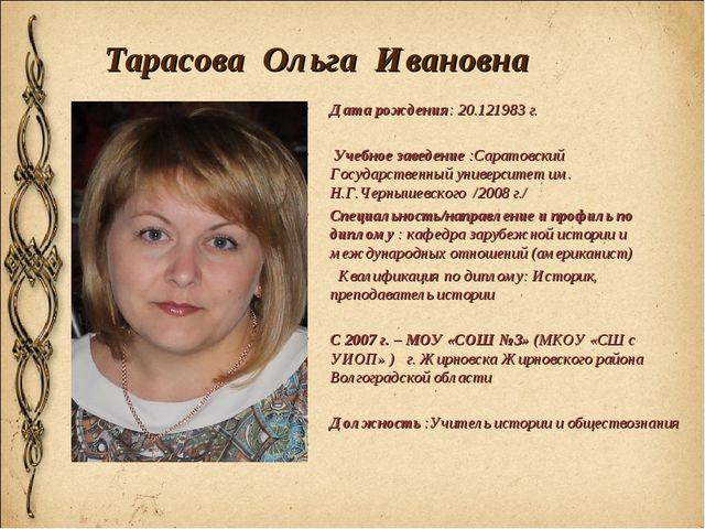 Тарасова Ольга Ивановна Дата рождения: 20.121983 г. Учебное заведение :Сарато...