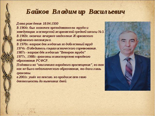Байков Владимир Васильевич Дата рождения 18.04.1930 В 1964г. был назначен пр...