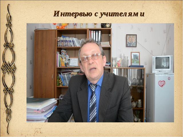 Интервью с учителями
