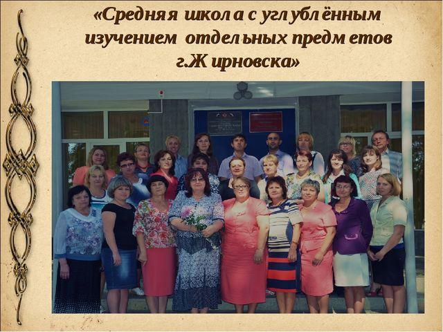 «Средняя школа с углублённым изучением отдельных предметов г.Жирновска»