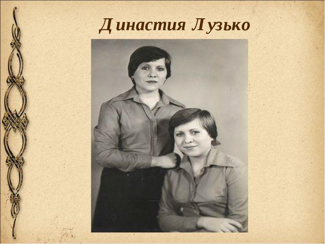 Династия Лузько