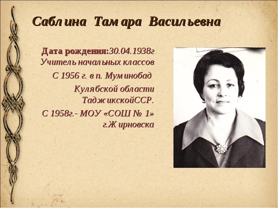 Саблина Тамара Васильевна Дата рождения:30.04.1938г Учитель начальных классов...