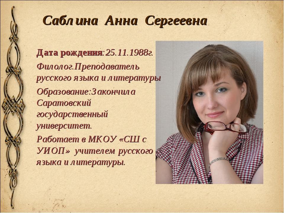 Саблина Анна Сергеевна Дата рождения:25.11.1988г. Филолог.Преподаватель русск...