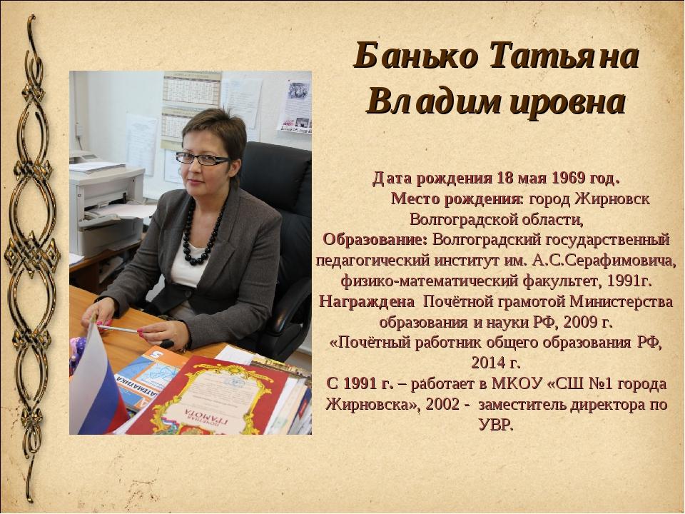 Банько Татьяна Владимировна Дата рождения 18 мая 1969 год. Место рождения: го...