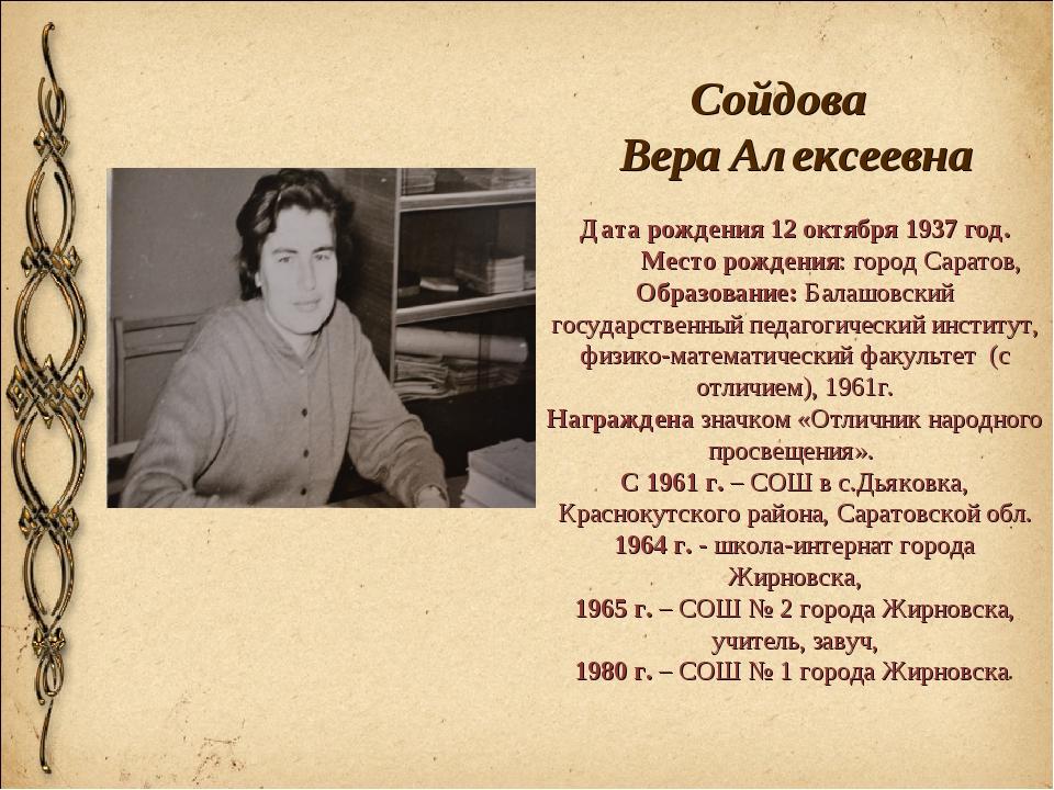 Сойдова Вера Алексеевна Дата рождения 12 октября 1937 год. Место рождения: го...