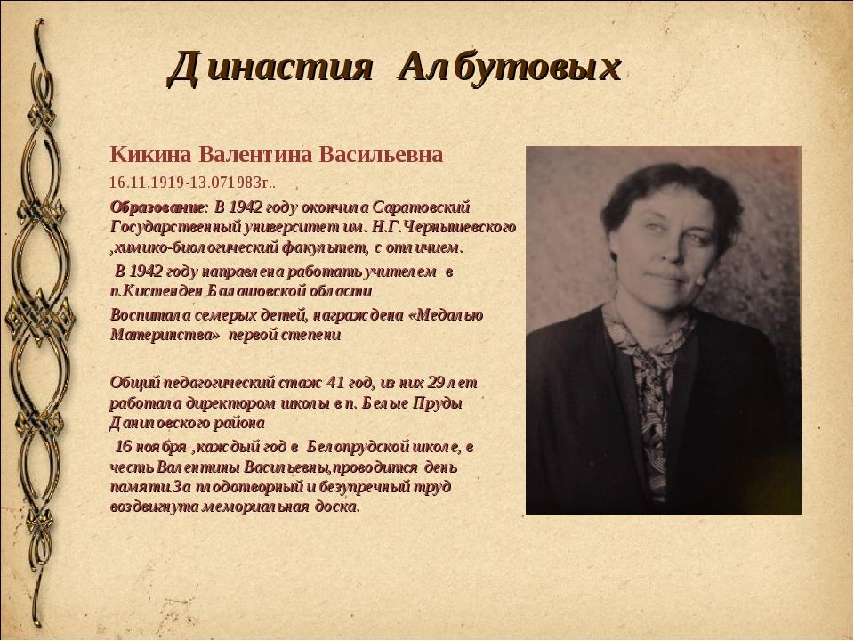Династия Албутовых Кикина Валентина Васильевна 16.11.1919-13.071983г.. Образо...
