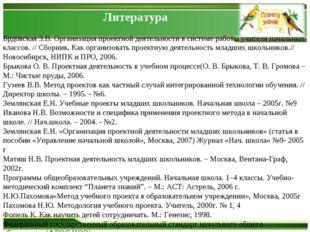 Литература Брдовская З.В. Организация проектной деятельности в системе работы