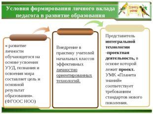 « развитие личности обучающегося на основе усвоения УУД, познания и освоения