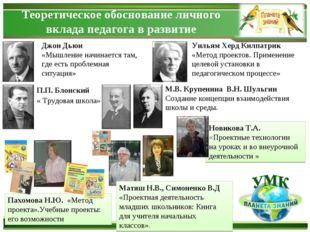 Новикова Т.А. «Проектные технологии на уроках и во внеурочной деятельности»