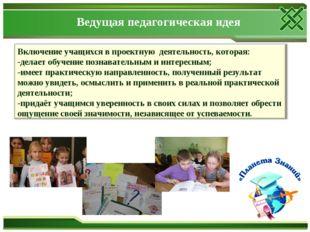 Ведущая педагогическая идея
