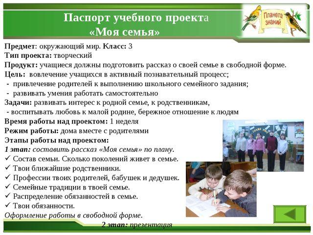 Паспорт учебного проекта «Моя семья» Предмет: окружающий мир. Класс: 3 Тип пр...