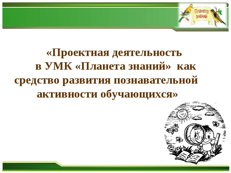 «Проектная деятельность в УМК «Планета знаний» как средство развития познават...