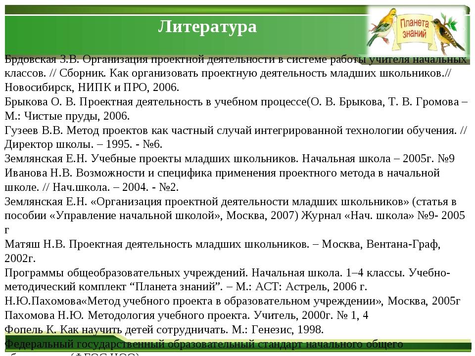 Литература Брдовская З.В. Организация проектной деятельности в системе работы...