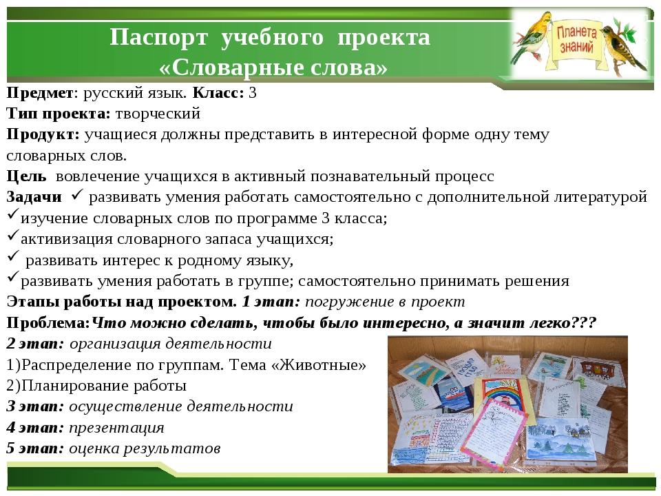 Предмет: русский язык. Класс: 3 Тип проекта: творческий Продукт: учащиеся дол...