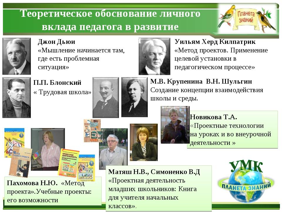 Новикова Т.А. «Проектные технологии на уроках и во внеурочной деятельности»...
