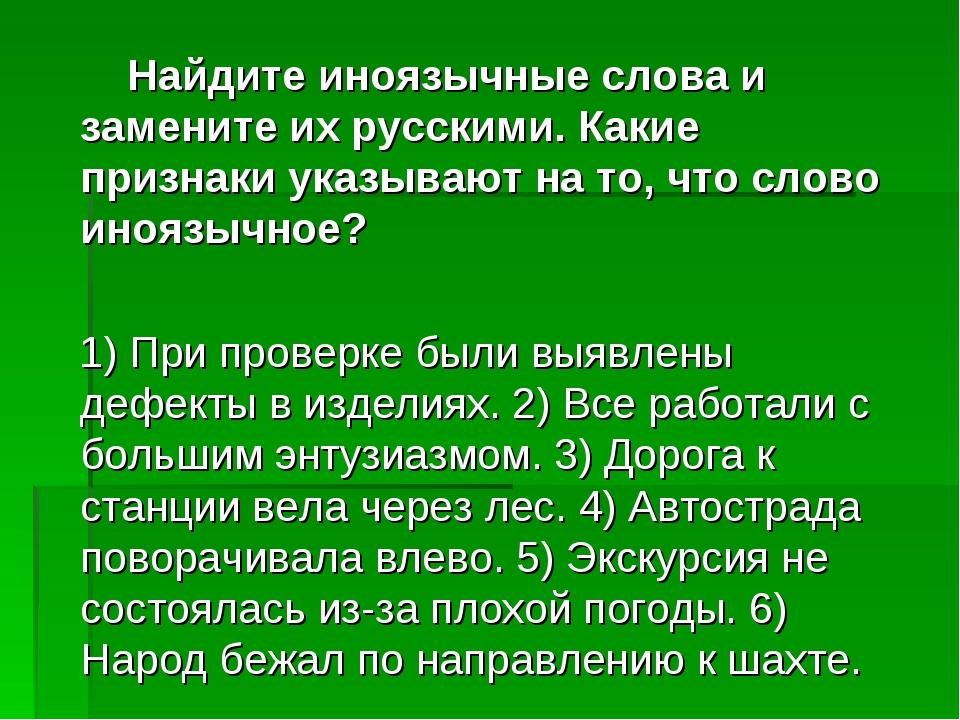 Найдите иноязычные слова и замените их русскими. Какие признаки указывают на...