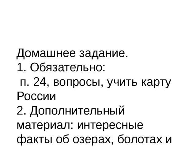 Домашнее задание. 1. Обязательно: п. 24, вопросы, учить карту России 2. Допо...