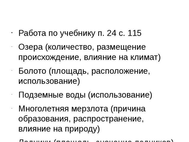 Работа по учебнику п. 24 с. 115 Озера (количество, размещение происхождение,...