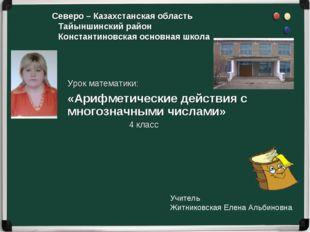Северо – Казахстанская область Тайыншинский район Константиновская основная