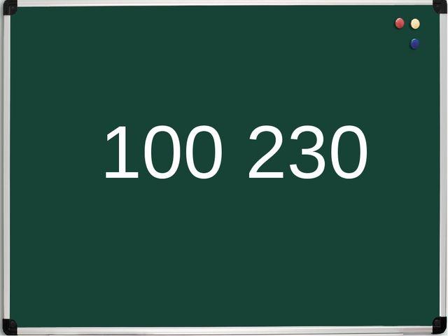 100 230