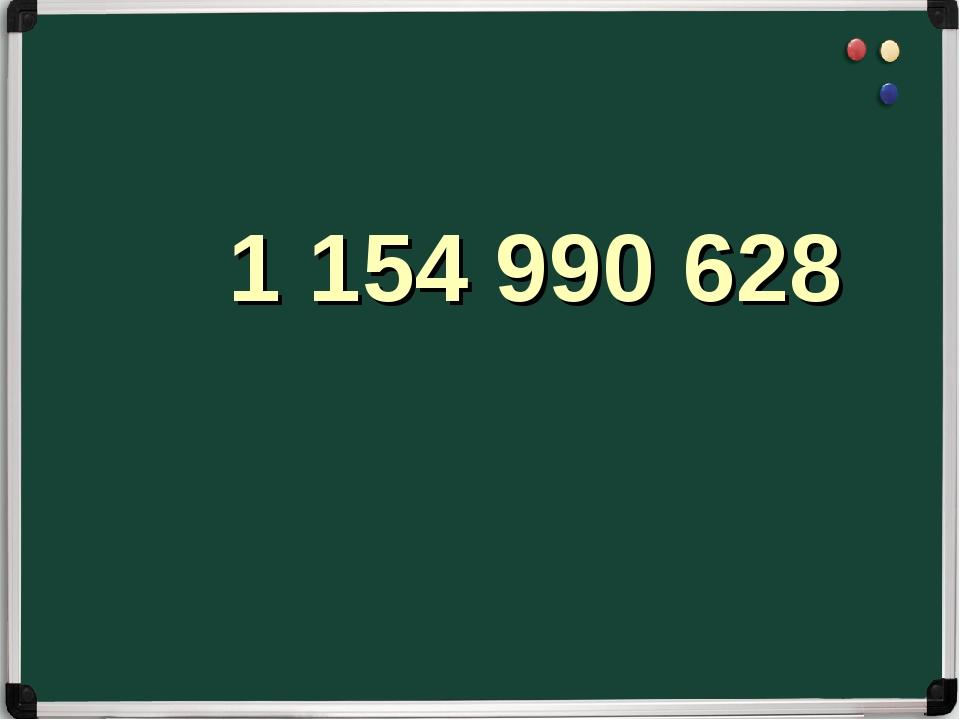 1 154 990 628