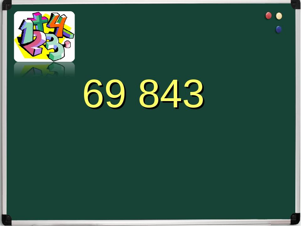 69 843