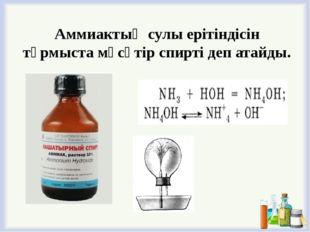 Аммоний хлориді металлдардың бетіндегі оксидті қабықшаны ерітеді, сондықтан