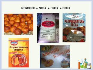 Аммиактың химиялық қасиеттері Аммиактың сумен әрекеттесуі. NH3 + H2O = NН4OH