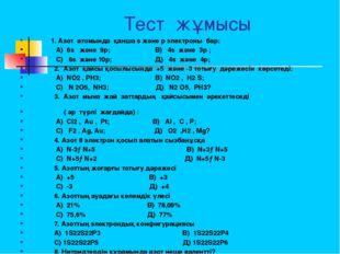 Бағалау критериі 7,8 – «5» 5,6 – «4» 3,4 – «3» 1,2 – «2»