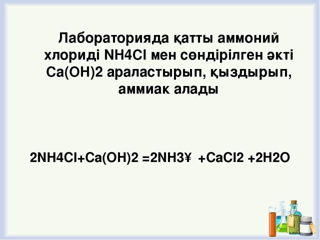 Аммиак суда ерігенде аммиак гидратын NH3•H2O, NН4OH түзеді.