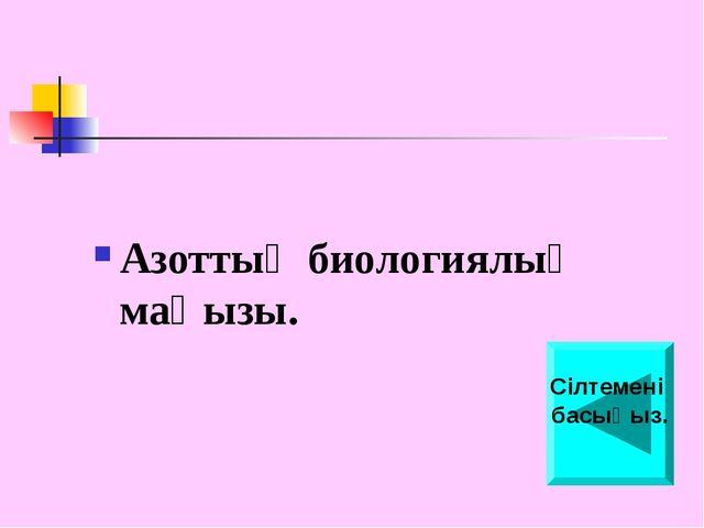 Дұрыс жауаптары: 1 – В 2 – С 3 – Д 4 – Д 5 – А 6 – В 7 – А 8 – С