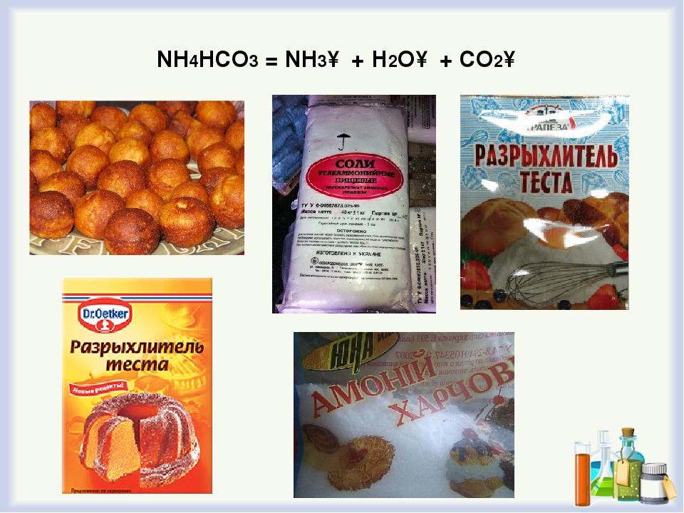 Аммиактың химиялық қасиеттері Аммиактың сумен әрекеттесуі. NH3 + H2O = NН4OH...