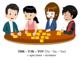 ТИК – ТЭК – ТОУ (Tic - Tac – Toe) « крестики – нолики»