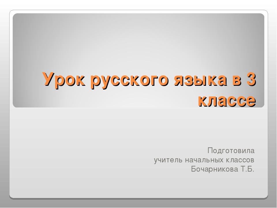 Урок русского языка в 3 классе Подготовила учитель начальных классов Бочарник...