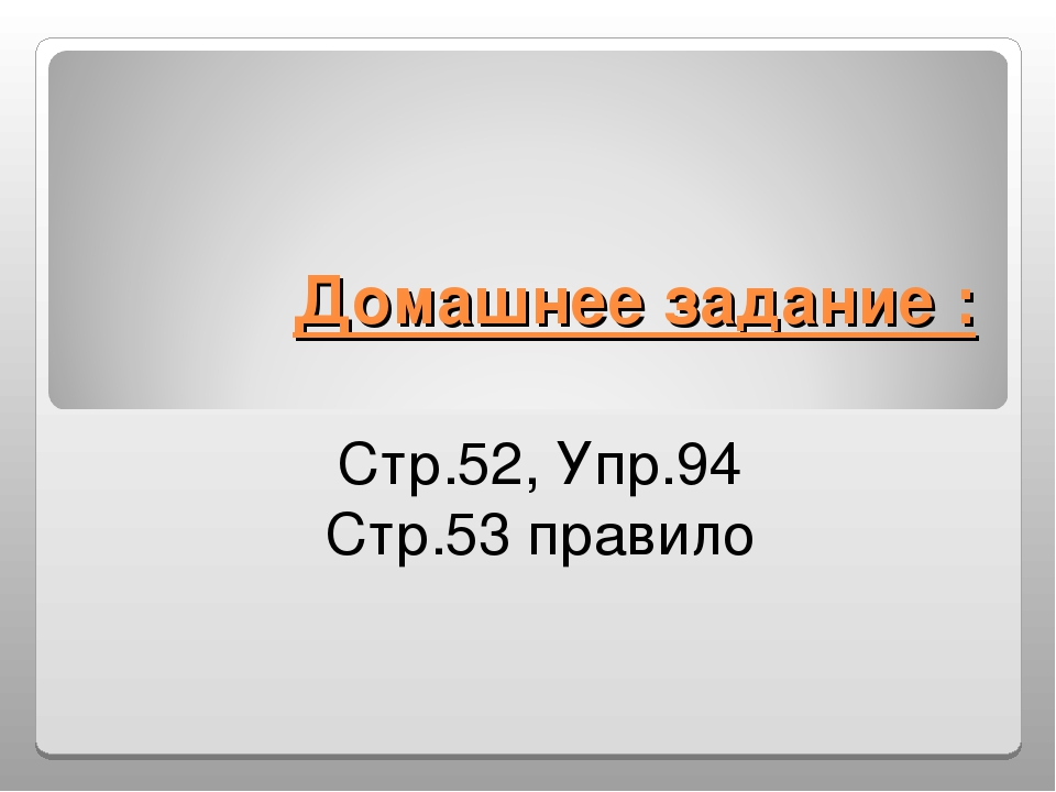 Домашнее задание : Стр.52, Упр.94 Стр.53 правило